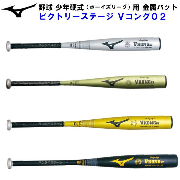 ミズノ 野球 少年硬式 金属バット ボーイズリーグ用 ビクトリーステージ Vコング02 2TL715