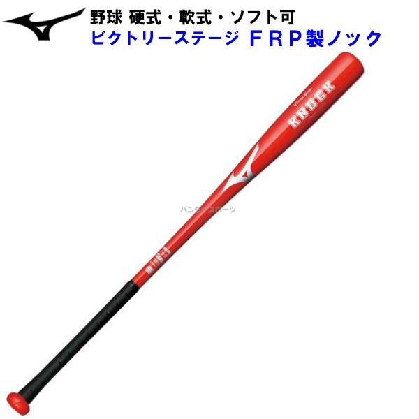 MIZUNO FRP製 ノック用 4年保証 ミズノ 野球 2TP91440 新品未使用 カーボン製 ノックバット ビクトリーステージ