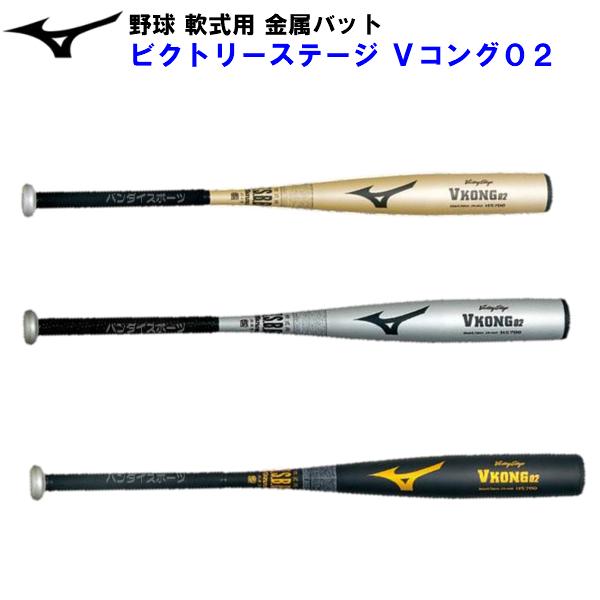 ミズノ 野球 軟式 金属バット ビクトリーステージ Vコング02 2TR433 (K)