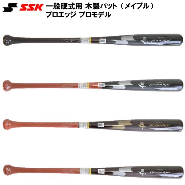 限定 SSK 野球 硬式 木製バット メイプル プロエッジシリーズ PE3100