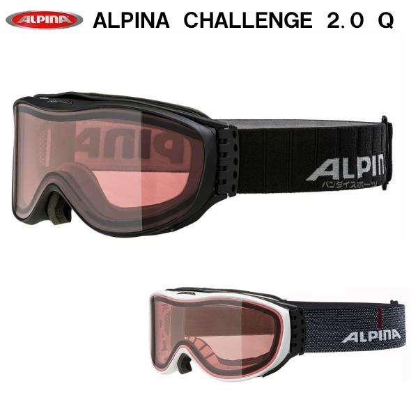 アルピナ スキー ゴーグル CHALLENGE 2.0 Q A7192