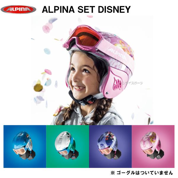 アルピナ スキー ヘルメット ジュニア CARAT SET DISNEY A9220