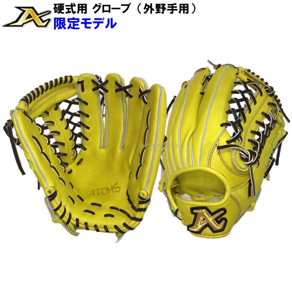 アトムズ 限定 型付け無料 (N) 硬式 野球 atr 037 レモン 外野手