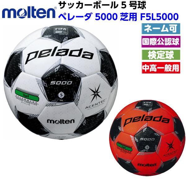 モルテン サッカーボール 5号球 ペレーダ5000芝用 国際公認 検定球 アセンティック F5L5000