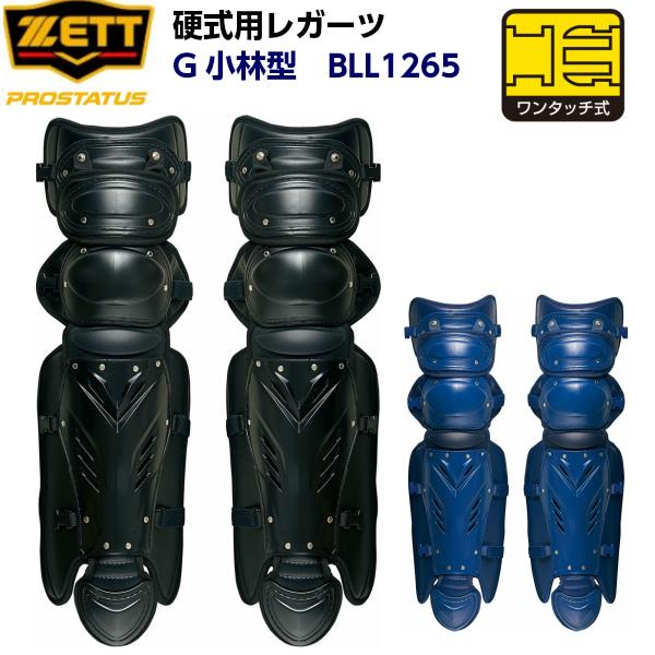 ゼット 野球 キャッチャー防具 硬式用 キャッチャーレガーツ プロステイタス G小林選手仕様 z-bll1265