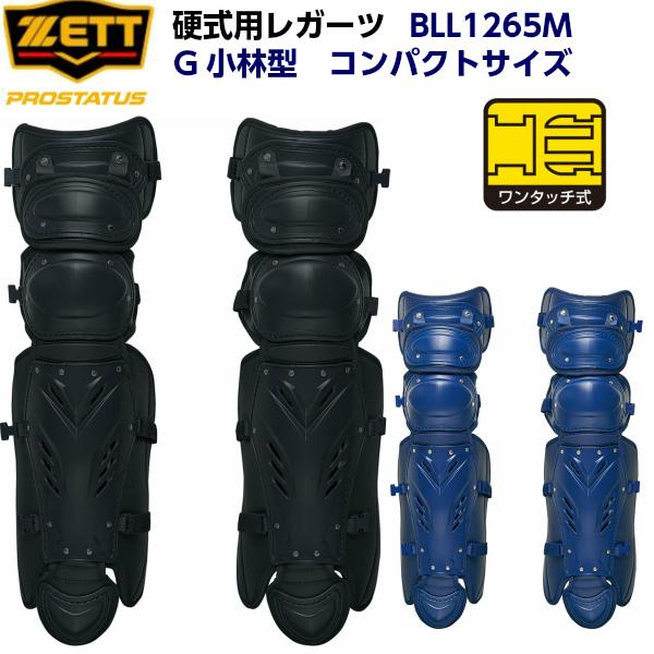 ゼット 野球 キャッチャー防具 硬式用 キャッチャーレガーツ プロステイタス コンパクトサイズ z-bll1265m