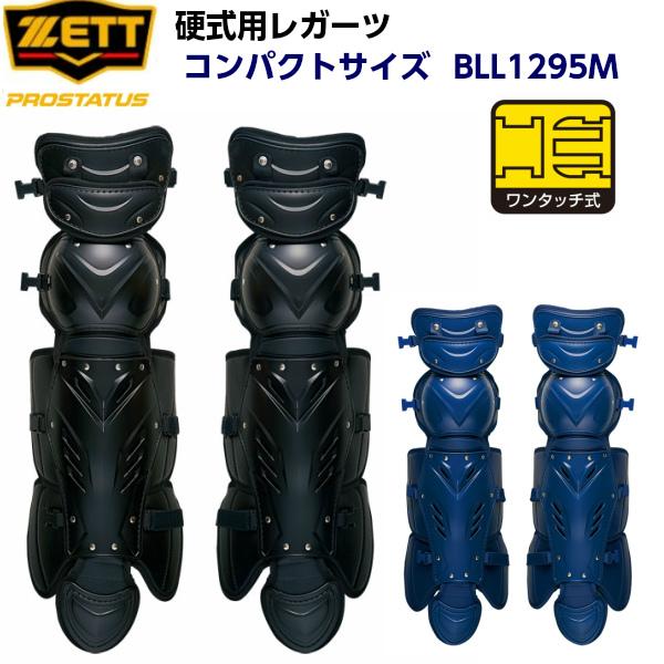 ゼット 野球 キャッチャー防具 硬式用 キャッチャーレガーツ プロステイタス z-bll1295m