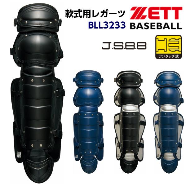 ゼット 野球 キャッチャー防具 軟式用 キャッチャーレガーツ z-bll3233