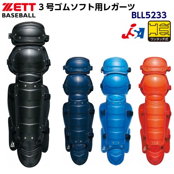 ゼット ソフトボール用 キャッチャー防具 キャッチャーレガーツ z-bll5233