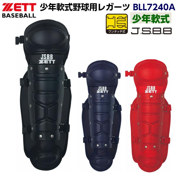 ゼット 野球 キャッチャー防具 少年軟式用 キャッチャーレガーツ z-bll7240a