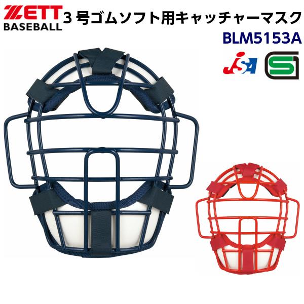 ゼット ソフトボール用 キャッチャー防具 キャッチャーマスク z-blm5153a