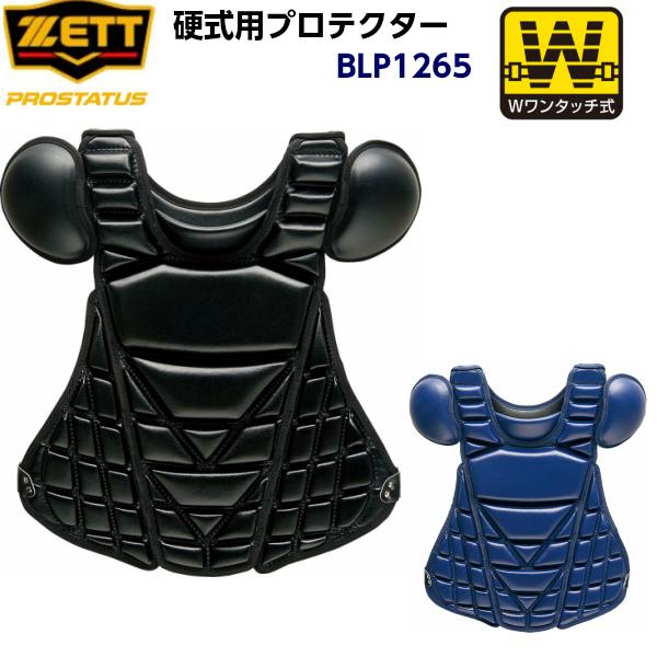ゼット 野球 キャッチャー防具 硬式用 キャッチャープロテクター プロステイタス z-blp1265