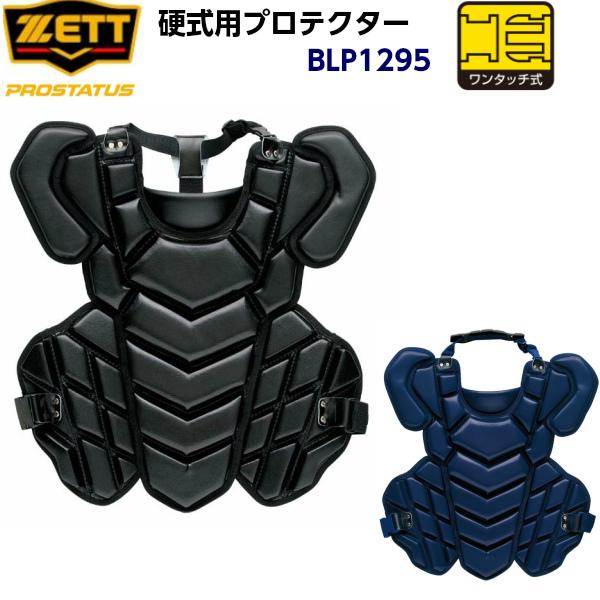 ゼット 野球 キャッチャー防具 硬式用 キャッチャープロテクター プロステイタス z-blp1295