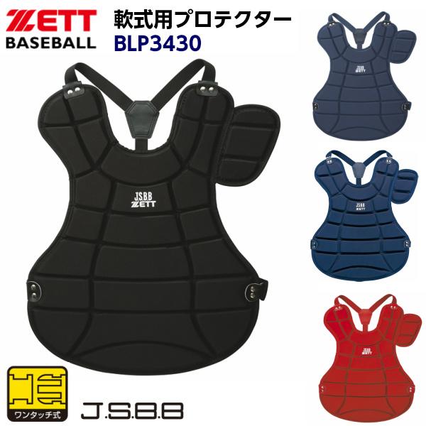 ゼット 野球 キャッチャー防具 軟式用 キャッチャープロテクター z-blp3430