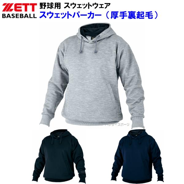 ZETT 野球 スウェットパーカー z-bos301