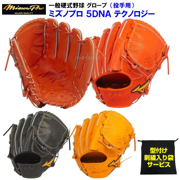 型付け無料 刺繍入り袋付き ミズノ 野球 硬式 グローブ ミズノプロ 5DNAテクノロジー 投手用 ピッチャー用 1ajgh22001