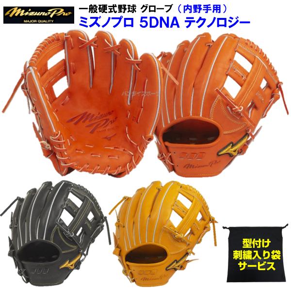 型付け無料 刺繍入り袋付き ミズノ 野球 硬式 グローブ ミズノプロ 5DNAテクノロジー 内野手用 1ajgh22003
