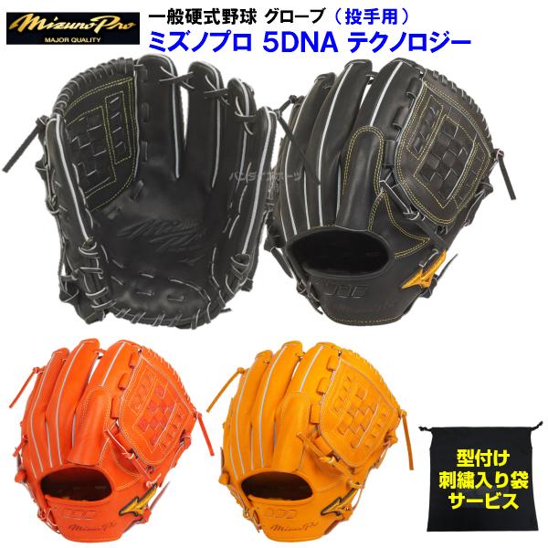 型付け無料 刺繍入り袋付き ミズノ 野球 硬式 グローブ ミズノプロ 5DNAテクノロジー 投手用 ピッチャー用 1ajgh22021