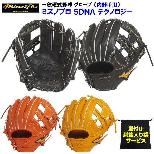 型付け無料 刺繍入り袋付き ミズノ 野球 硬式 グローブ ミズノプロ 5DNAテクノロジー 内野手用 1ajgh22023