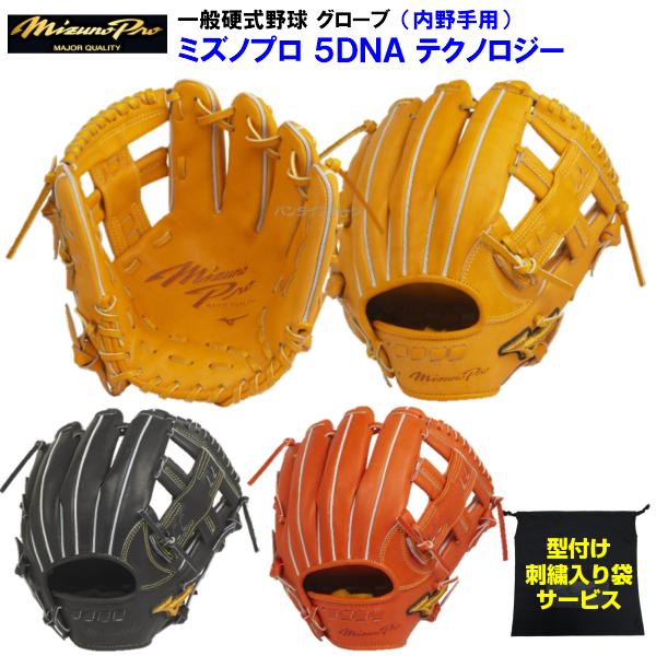 型付け無料 刺繍入り袋付き ミズノ 野球 硬式 グローブ ミズノプロ 5DNAテクノロジー 内野手用 1ajgh22043