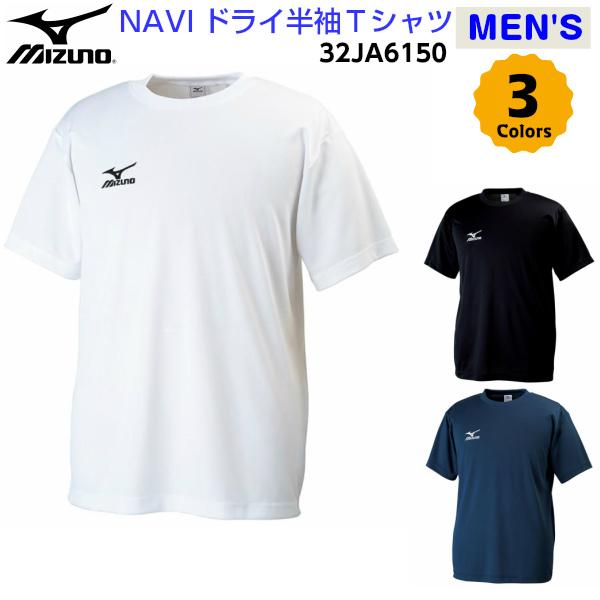 メール便可 MIZUNO NAVI DRY スポーツ トレーニング 流行のアイテム ミズノ ナビドライ B 新品未使用 メンズ Tシャツ 半袖 32JA6150