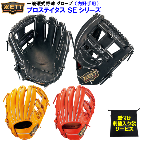 (B) 型付け無料 刺繍入り袋付き ゼット 硬式グローブ プロステイタス SE 二塁手・遊撃手 内野手用 bprog16s