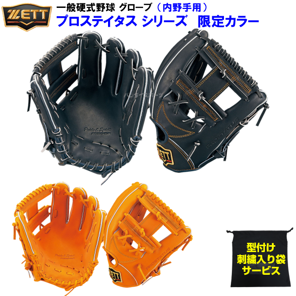 (B) 型付け無料 刺繍入り袋付き 限定 ゼット 硬式 グローブ プロステイタス 二塁手・遊撃手用 内野手用 bprog760-lt