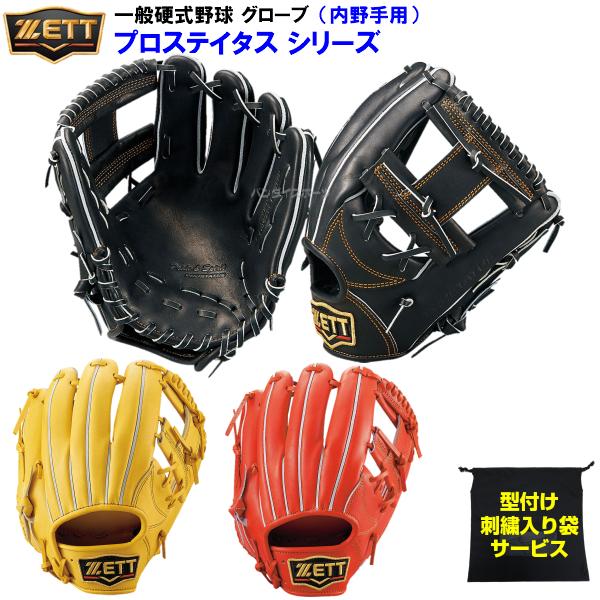 (B) 型付け無料 刺繍入り袋付き ゼット 硬式グローブ プロステイタス 二塁手・遊撃手 内野手用 bprog760