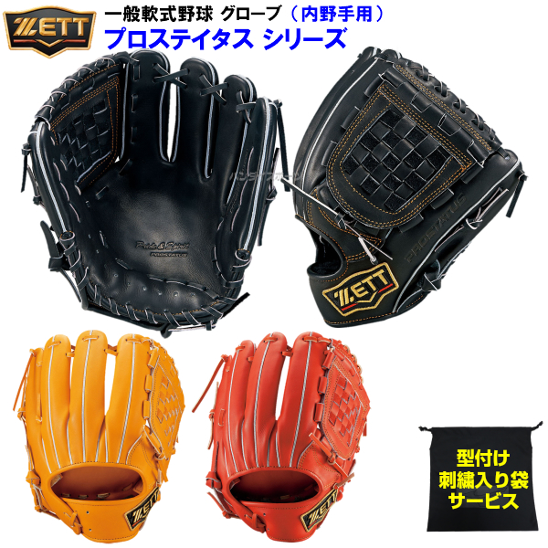 (B) 型付け無料 刺繍入り袋付き ゼット 軟式グローブ プロステイタス 二塁手・遊撃手 内野手用 brgb30050