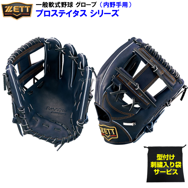 (B) 型付け無料 刺繍入り袋付き ゼット 軟式グローブ プロステイタス 二塁手・遊撃手 内野手用 brgb30060-lt