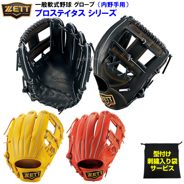 (B) 型付け無料 刺繍入り袋付き ゼット 軟式グローブ プロステイタス 二塁手・遊撃手 内野手用 brgb30060