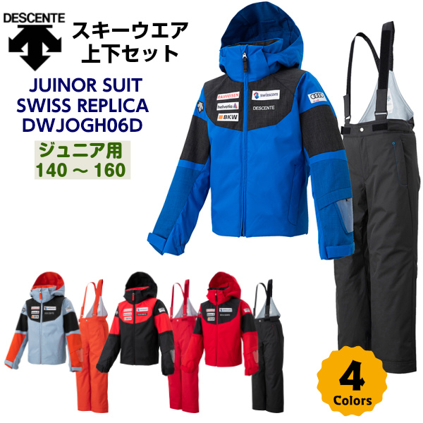 (K) セール デサント ジュニア スキーウェア 上下セット サイズ調節機能付き JUNIOR SUIT/SWISS REPLICA DWJOGH06D 19-20モデル