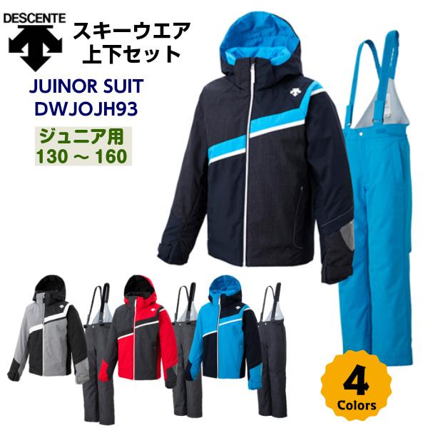 DESCENTE 子供用 スキースーツ 上下組 (K) セール デサント ジュニア スキーウェア 上下セット サイズ調節機能付き JUNIOR SUIT DWJOJH93 19-20モデル