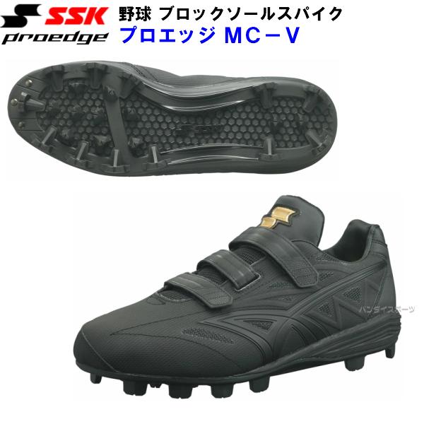 エスエスケイ SSK 野球 スパイク プロエッジMC-V ローカット ブロックソール esf4006