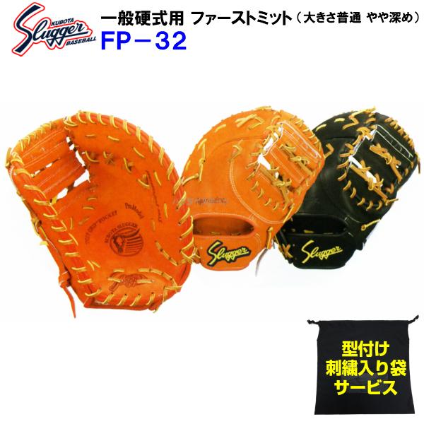 型付け無料 刺繍入り袋付き 久保田スラッガー 野球 硬式 ファーストミット FP-32 一塁手用 fp32