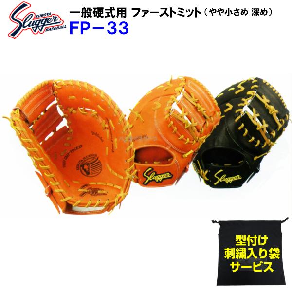 型付け無料 刺繍入り袋付き 久保田スラッガー 野球 硬式 ファーストミット FP-33 一塁手用 fp33