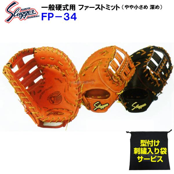 型付け無料 刺繍入り袋付き 久保田スラッガー 野球 硬式 ファーストミット FP-34 一塁手用 fp34
