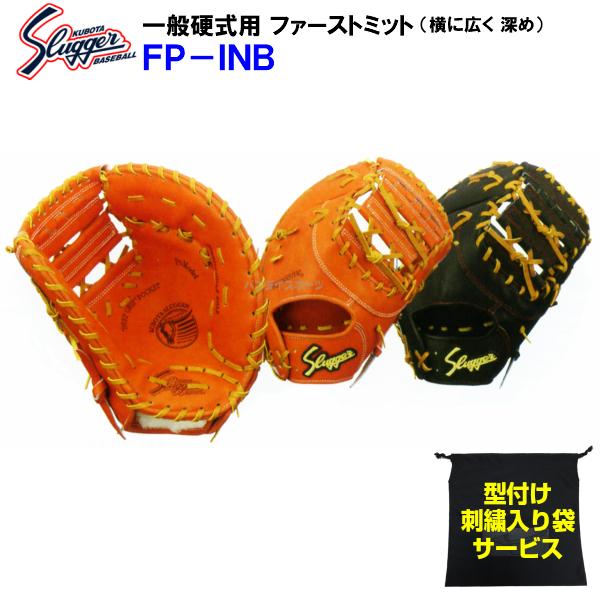 型付け無料 刺繍入り袋付き 久保田スラッガー 野球 硬式 ファーストミット FP-INB 一塁手用 fpinb