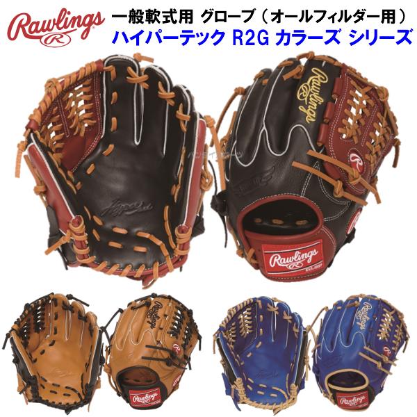 Rawlings グラブ 軟式野球 HYPER TECH オールラウンド用 (B) 型付け無料 人気 ローリングス 軟式 グローブ ハイパーテック R2G GOLD カラーズ オールフィルダー用 grxhtcn62w