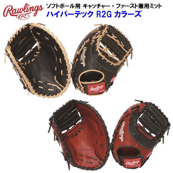 (B) 型付け無料 人気 ローリングス ソフトボール キャッチャー/ファースト兼用ミット ハイパーテック R2G カラーズシリーズ gsxhtc3acd
