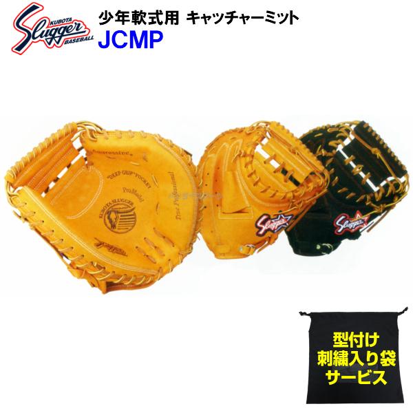 型付け無料 刺繍入り袋付き 久保田スラッガー 野球 少年軟式 キャッチャーミット JCSP 捕手用 jcmp