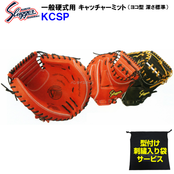 型付け無料 刺繍入り袋付き 久保田スラッガー 野球 硬式 キャッチャーミット KCSP 捕手用 横型・標準ポケット kcsp