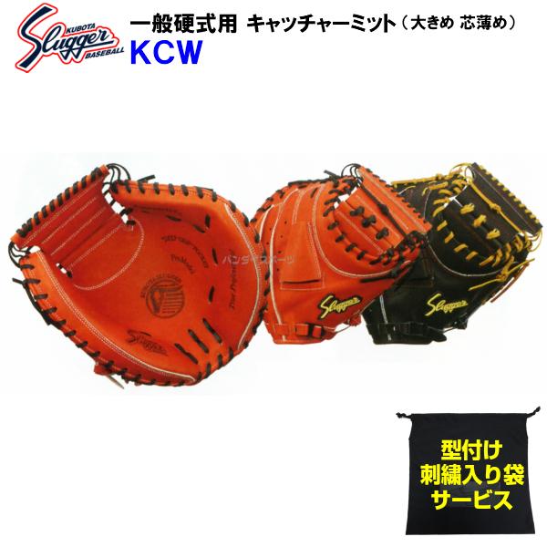 型付け無料 刺繍入り袋付き 久保田スラッガー 野球 硬式 キャッチャーミット KCW 捕手用 大き目・芯薄め kcw
