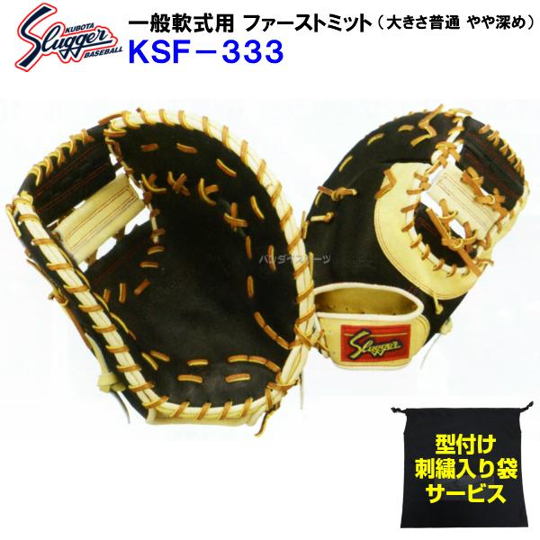 型付け無料 刺繍入り袋付き 久保田スラッガー 野球 軟式 ファーストミット KSF-333 一塁手用 ksf333