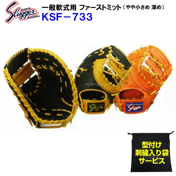 型付け無料 刺繍入り袋付き 久保田スラッガー 野球 軟式 ファーストミット KSF-733 一塁手用 ksf733