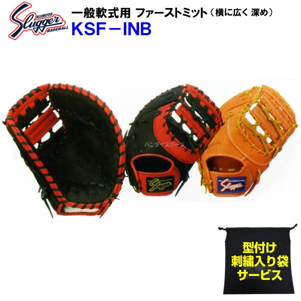 型付け無料 刺繍入り袋付き 久保田スラッガー 野球 軟式 ファーストミット KSF-INB 一塁手用 ksfinb