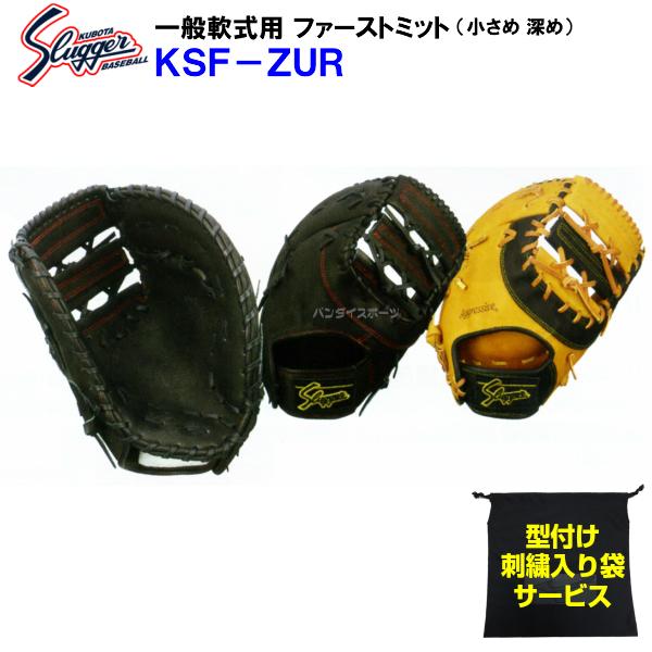 型付け無料 刺繍入り袋付き 久保田スラッガー 野球 軟式 ファーストミット KSF-ZUR 一塁手用 ksfzur