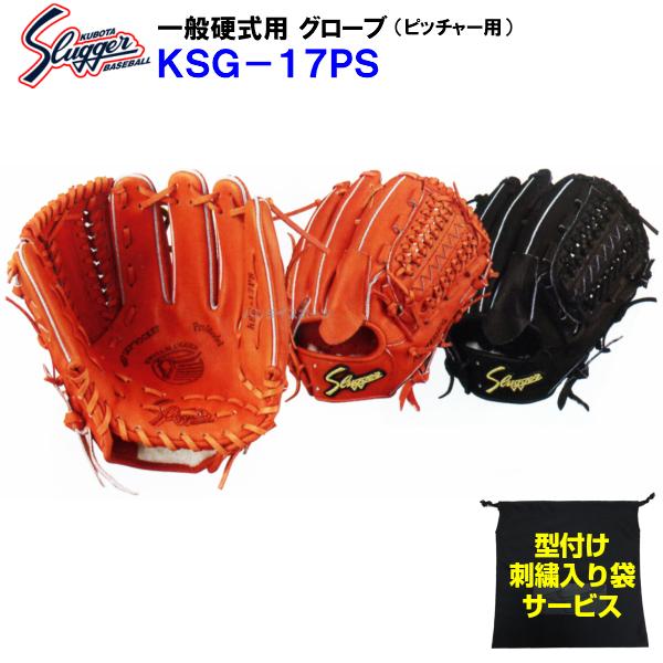 型付け無料 刺繍入り袋付き 久保田スラッガー 野球 硬式 グローブ KSG-17PS ピッチャー用 投手用 ksg17ps