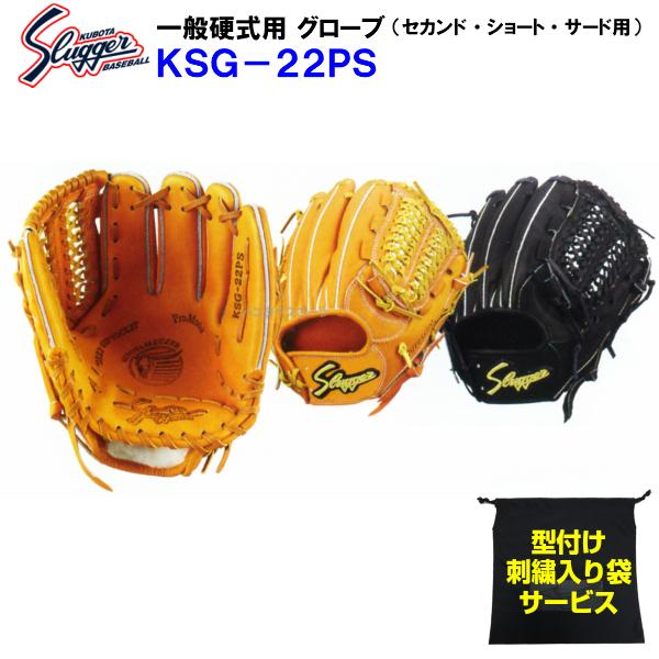 型付け無料 刺繍入り袋付き 久保田スラッガー 野球 硬式 グローブ KSG-22PS セカンド・ショート・サード用 内野手用 内野用 ksg22ps