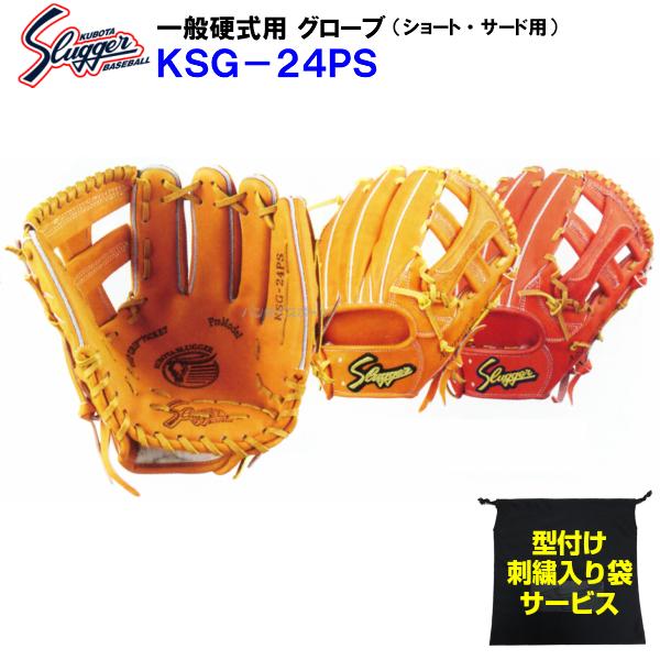 型付け無料 刺繍入り袋付き 久保田スラッガー 野球 硬式 グローブ KSG-24PS サード・ショート用 内野手用 内野用 ksg24ps